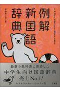 第10版 シロク 例解新国語辞典の本