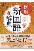 第10版 例解新国語辞典の本