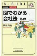 第2版 ビジュアル図でわかる会社法の本
