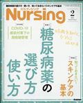 月刊 NURSiNG (ナーシング) 2021年 02月号の本