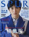 SPUR (シュプール) 2021年 03月号の本