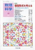 数理科学 2021年 02月号の本