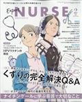 Expert Nurse (エキスパートナース) 2021年 02月号の本