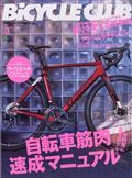 BiCYCLE CLUB (バイシクル クラブ) 2021年 03月号の本
