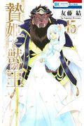 贄姫と獣の王 15の本