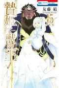 特装版 贄姫と獣の王 15の本