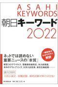 朝日キーワード 2022の本