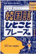 韓国語ひとことフレーズ集の本