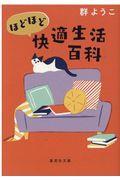 ほどほど快適生活百科の本
