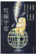 短編宇宙の本