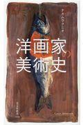 洋画家の美術史の本
