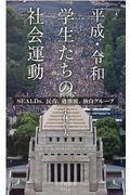 平成・令和学生たちの社会運動の本