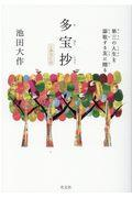 文庫改訂版 多宝抄の本
