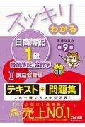 第9版 スッキリわかる日商簿記1級商業簿記・会計学 1の本