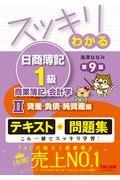第9版 スッキリわかる日商簿記1級商業簿記・会計学 2の本