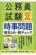 公務員試験時事問題総まとめ&総チェック 2022年度採用版の本