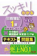 第5版 スッキリわかる日商簿記1級商業簿記・会計学 3の本