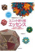 新装版 ユニット折り紙エッセンスの本