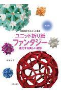 新装版 ユニット折り紙ファンタジーの本