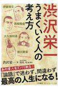 渋沢栄一うまくいく人の考え方の本