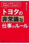 トヨタの非常識な仕事のルールの本
