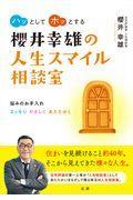 櫻井幸雄の人生スマイル相談室の本