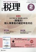 税理 2021年 02月号の本