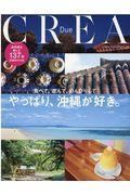 やっぱり、沖縄が好き。の本
