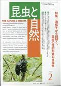昆虫と自然 2021年 02月号の本
