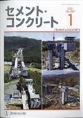 月刊 セメント・コンクリート 2021年 01月号の本