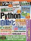 日経ソフトウエア 2021年 03月号の本