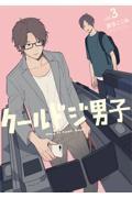 クールドジ男子 Vol.3の本