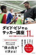 ダビド・ビジャのサッカー講座の本