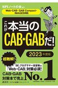 これが本当のCAB・GABだ! 2023年度版の本