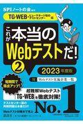 これが本当のWebテストだ! 2 2023年度版の本