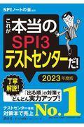 これが本当のSPI3テストセンターだ! 2023年度版の本