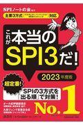 これが本当のSPI3だ! 2023年度版の本