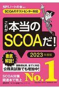 これが本当のSCOAだ! 2023年度版の本
