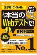 これが本当のWebテストだ! 1 2023年度版の本