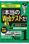 これが本当のWebテストだ! 3 2023年度版の本
