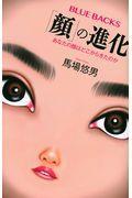 「顔」の進化の本