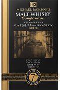 改訂第7版 モルトウイスキー・コンパニオンの本