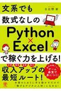 文系でも数式なしのPython×Excelで稼ぐ力を上げる!の本