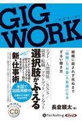 GIGWORKの本