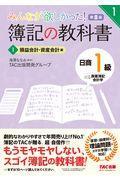 第8版 みんなが欲しかった!簿記の教科書日商1級商業簿記・会計学 1の本