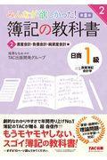 第8版 みんなが欲しかった!簿記の教科書日商1級商業簿記・会計学 2の本