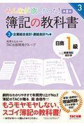 第8版 みんなが欲しかった!簿記の教科書日商1級商業簿記・会計学 3の本