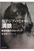 東アジアのなかの満鉄の本