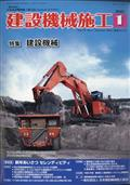 建設機械施工 2021年 01月号の本
