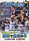 月刊 バスケットボール 2021年 03月号の本